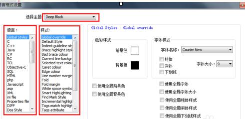 怎么配置notepad++的界面?配置notepad++的界面的教程