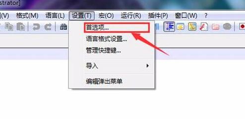 Notepad++设置自动输入的具体操作