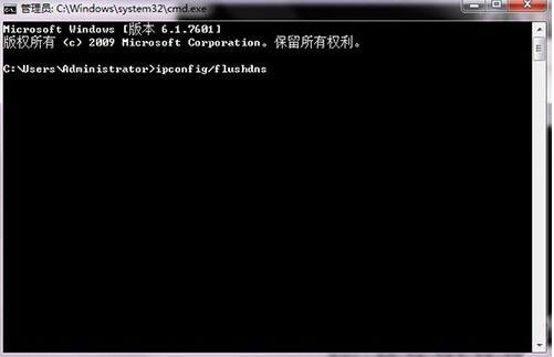 win7电脑清除dns缓存的详细操作步骤
