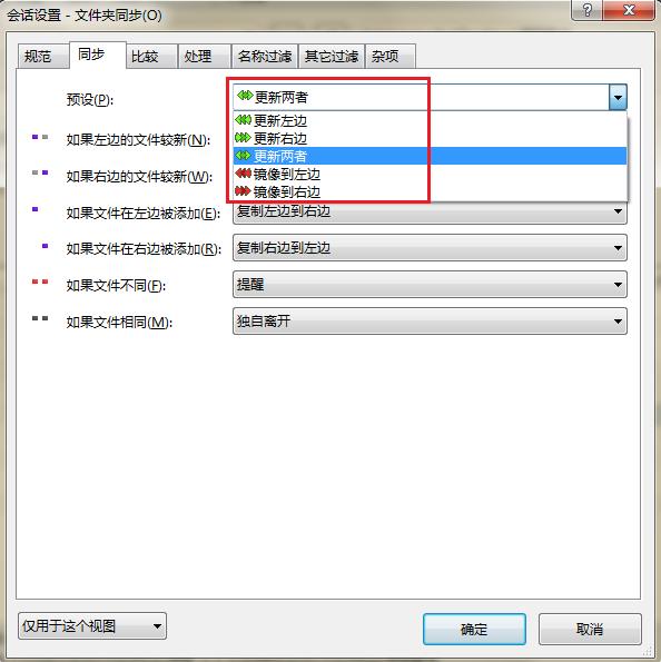 Beyond Compare文件夹同步—会话设置同步页面窗口图例