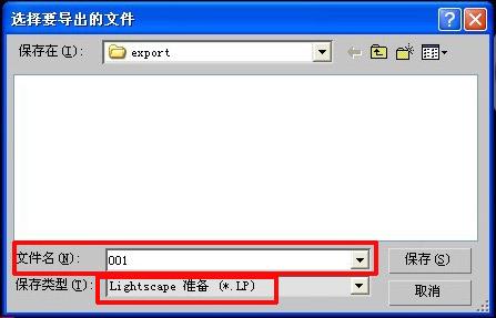 怎么在3dmax中导出lp格式的文件?