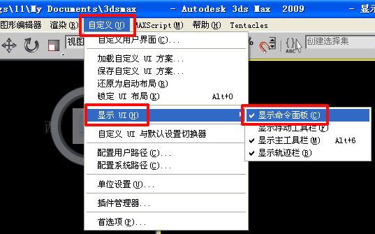 如何找回3dmax消失的命令面板?