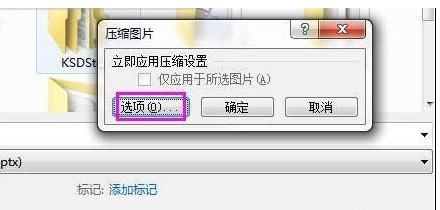 如何解决ppt2013文件容量太大的问题?ppt2013文件容量太大的解决方法