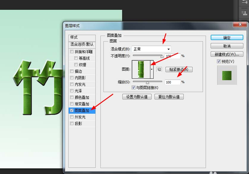 使用ps设计绿竹子文字效果的具体操作方法