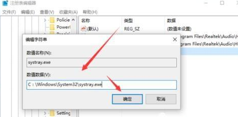 Win10系统出现音量图标不可开启的具体处理步骤
