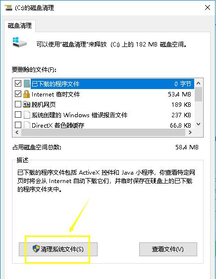 win10系统中将升级文件删除的具体操作流程