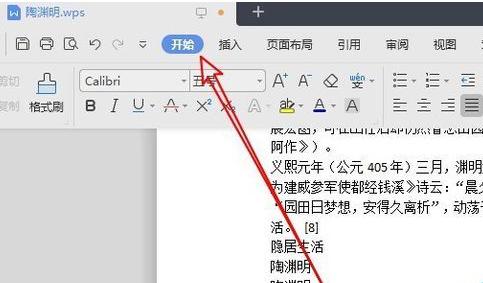 wps2019中英文总是自动换行的具体解决方法