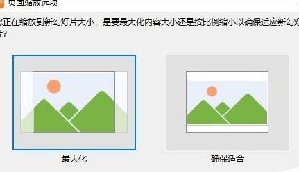 wps2019中ppt文档将横向切换为纵向的具体操作方法