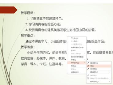 在ppt2013中设置播放时标记重点的具体操作