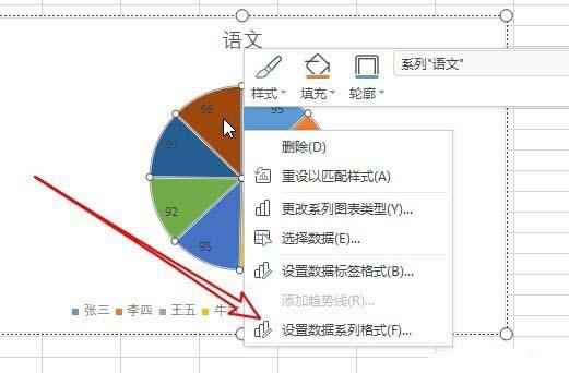 使用wps2019制作出彩色二维饼形图的具体操作流程