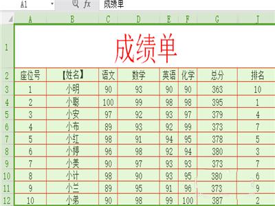 WPS中使用记录单的具体操作方法