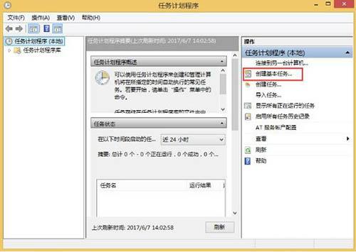 win8系统取消自动关机的操作流程