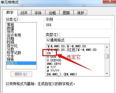 WPS表格中怎么输入百分数?在WPS中输入百分数的教程