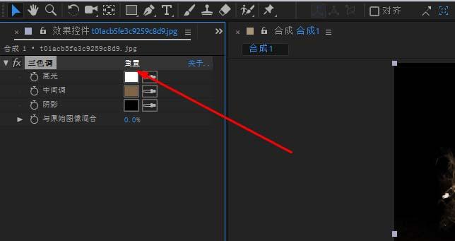 在AE素材中添加三色调效果的图文教程