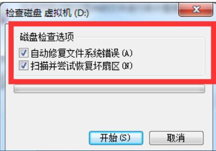 win10修复硬盘坏道的具体操作方法
