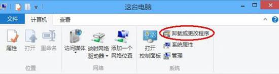 win8系统卸载ie浏览器的操作流程