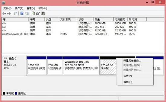 在win8系统中给硬盘分区的详细操作