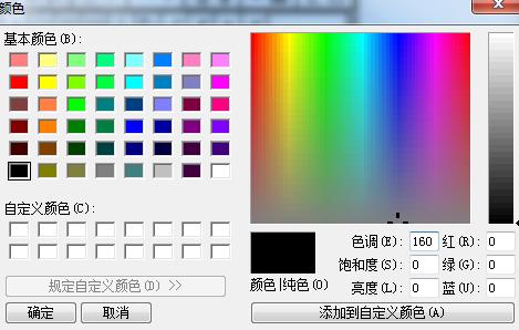 颜色会话框