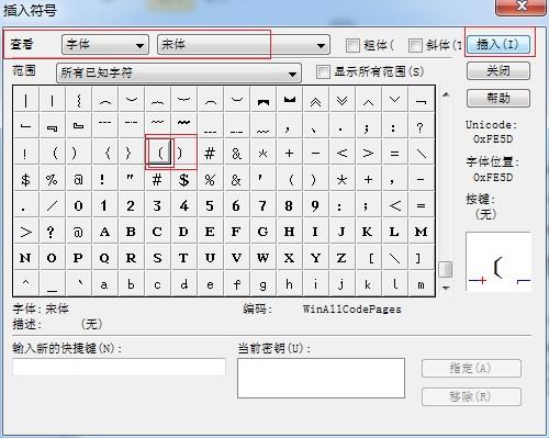 """将字体设置成""""宋体""""后找到这个符号后点击再插入"""
