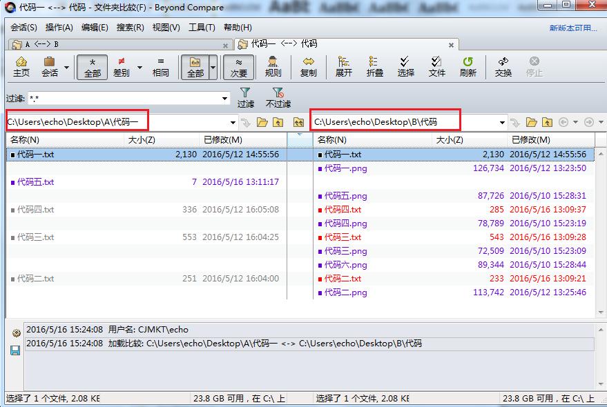 文件夹A的子文件夹和文件夹B的子文件夹进行比较的操作界面