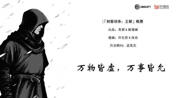 育碧:《刺客信条:王朝》8 月 26 日上线,故事背景盛唐