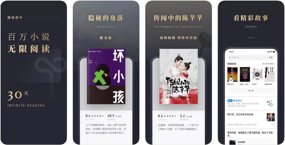 微信读书 iOS 测试版 4.7.0 现已支持导入书籍阅读
