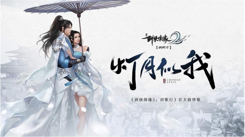 西山居联合腾讯发布手游《剑侠情缘 2:剑歌行》