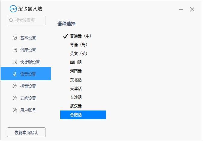讯飞输入法 Linux 版即将上架国产麒麟商店