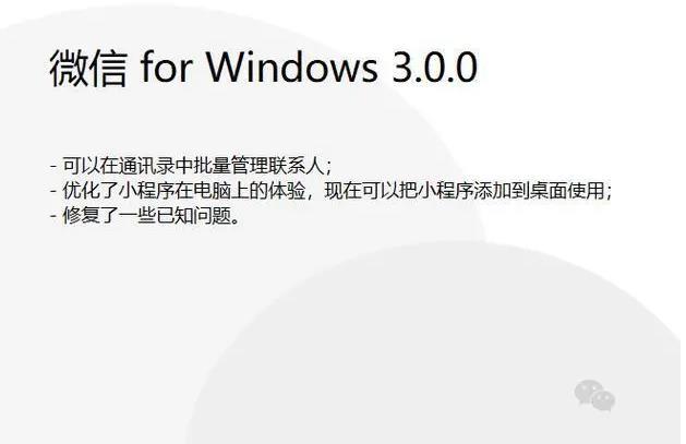 微信Windows3.0:小程序可以添加到桌面了