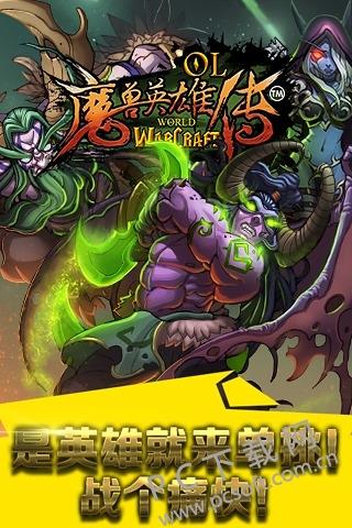 魔獸英雄傳2