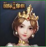 騰訊國際象棋