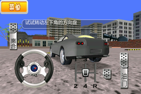 驾校达人3D