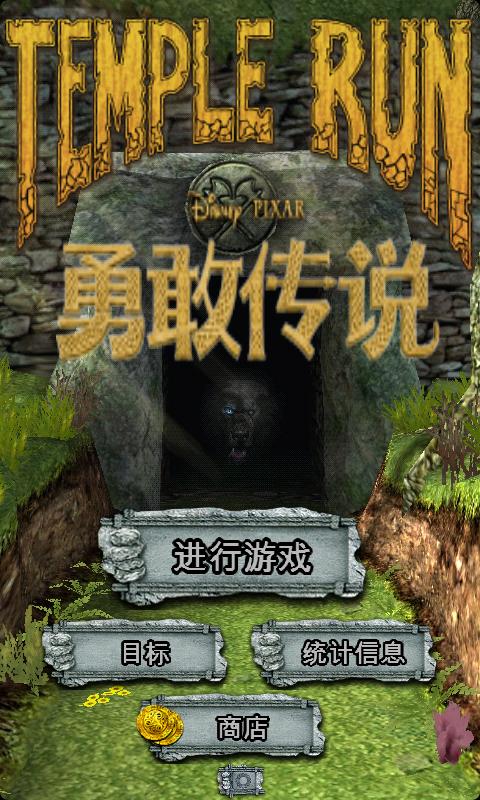 神庙逃亡之勇敢传说