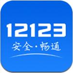 交管121231.4.8 官方版