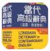 朗文当代高级词典(第5版) Longman