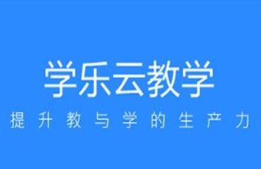 学乐云教学平台进行登录的操作流程