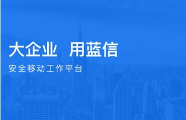 蓝信注册使用操作详解