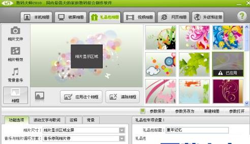 数码大师制作浪漫婚纱电子相册的详细操作方法_pc下载