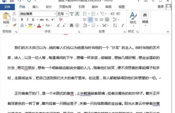 如何在word2013中添加行号?在word2013中添加行号的方法