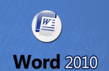 word2010制作書法文字的操作流程