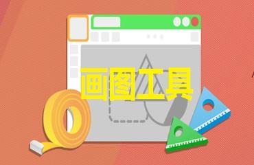 使用画图工具制作桌面图标的具体操作方法