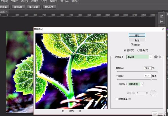 PS给图片制作出黑白影印效果的详细操作