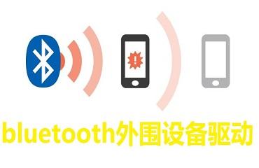 bluetooth外围设备驱动(电脑蓝牙软件)在win7系统中出现找不到驱动程序具体处理步骤