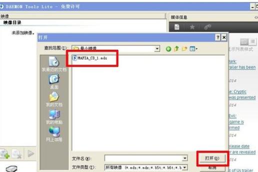 DTLite/Daemon Tools Lite虚拟光驱怎么用