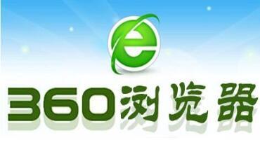 360瀏覽器取消全屏模式的簡單教程