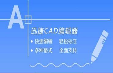 迅捷CAD編輯器創建新圖層的操作步驟