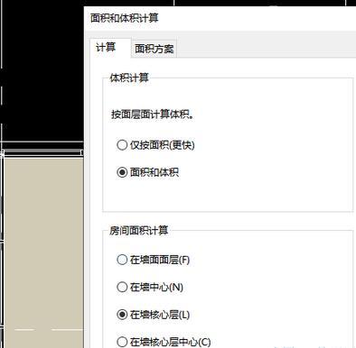 Revit,面积计算,中国BIM培训网