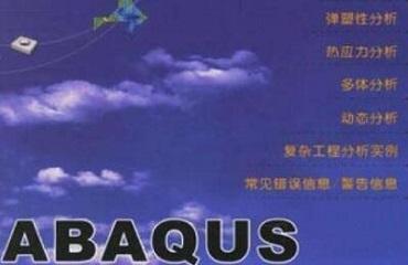 ABAQUS设置正则化系数的具体操作步骤