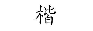 word没有楷体gb2312字体怎么办-word没有楷体gb2312字体的解决办法