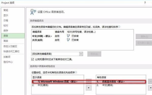 怎样将project2010中的中文日期改为英文